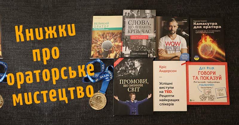 Книги про ораторське мистецтво